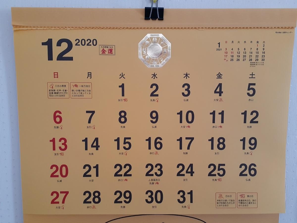 f:id:nanohana-sumai:20201209104451j:plain