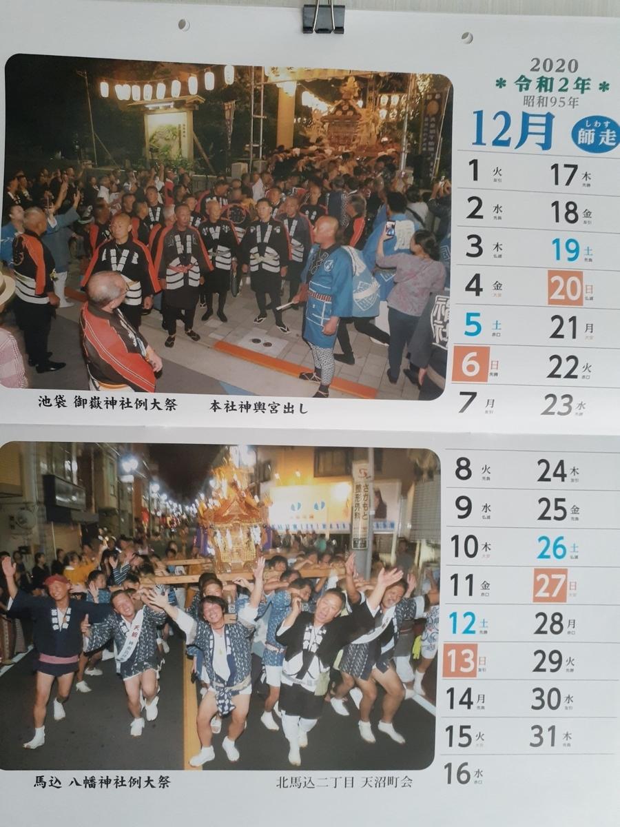 f:id:nanohana-sumai:20201209104505j:plain