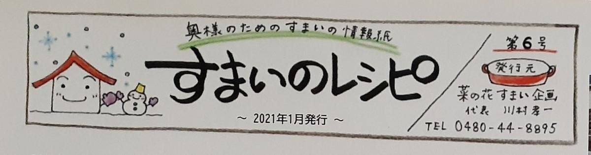 f:id:nanohana-sumai:20210107164653j:plain