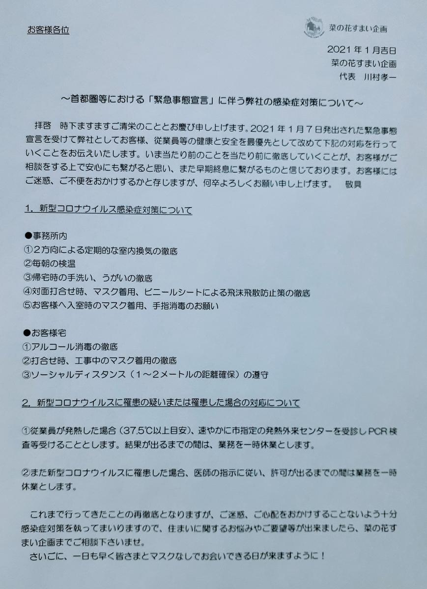 f:id:nanohana-sumai:20210115111418j:plain