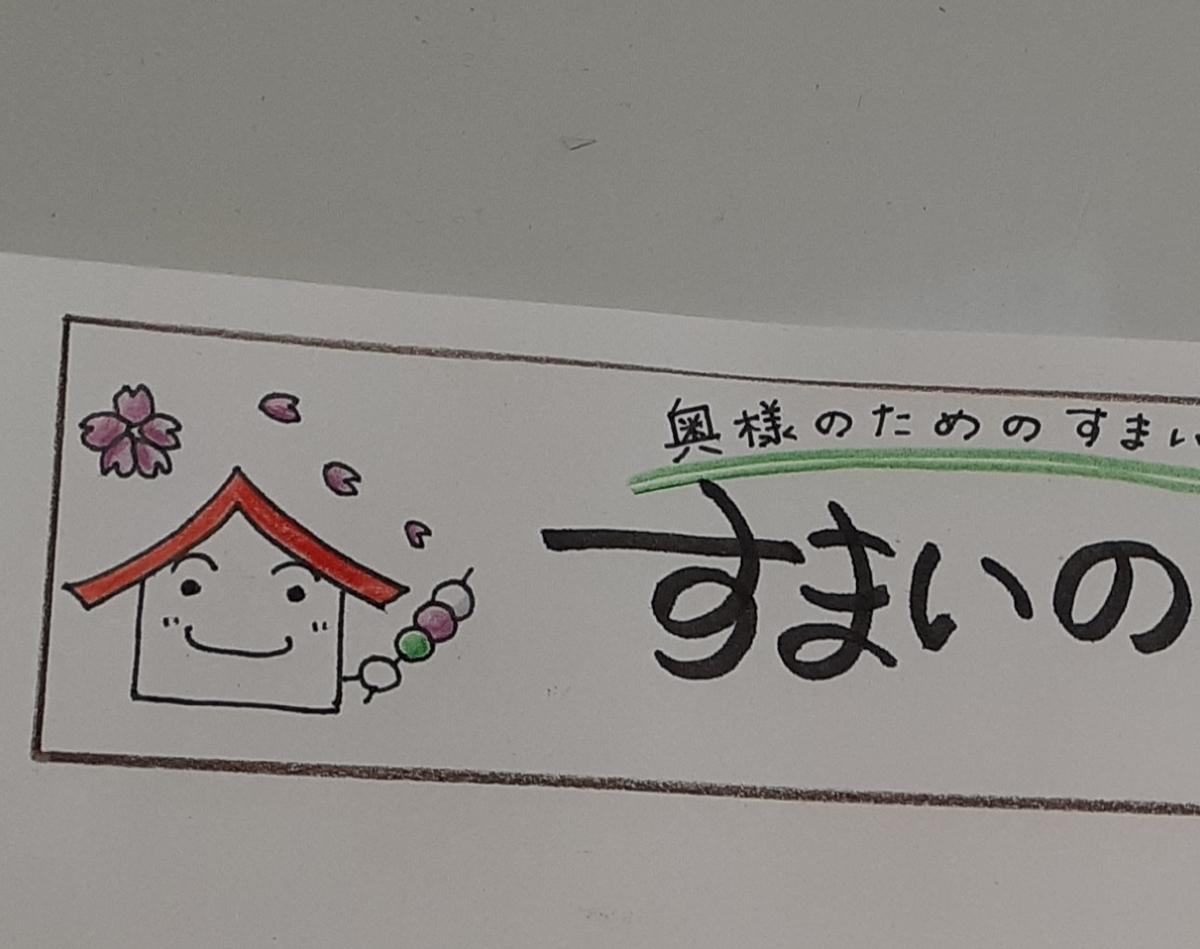 f:id:nanohana-sumai:20210213165921j:plain