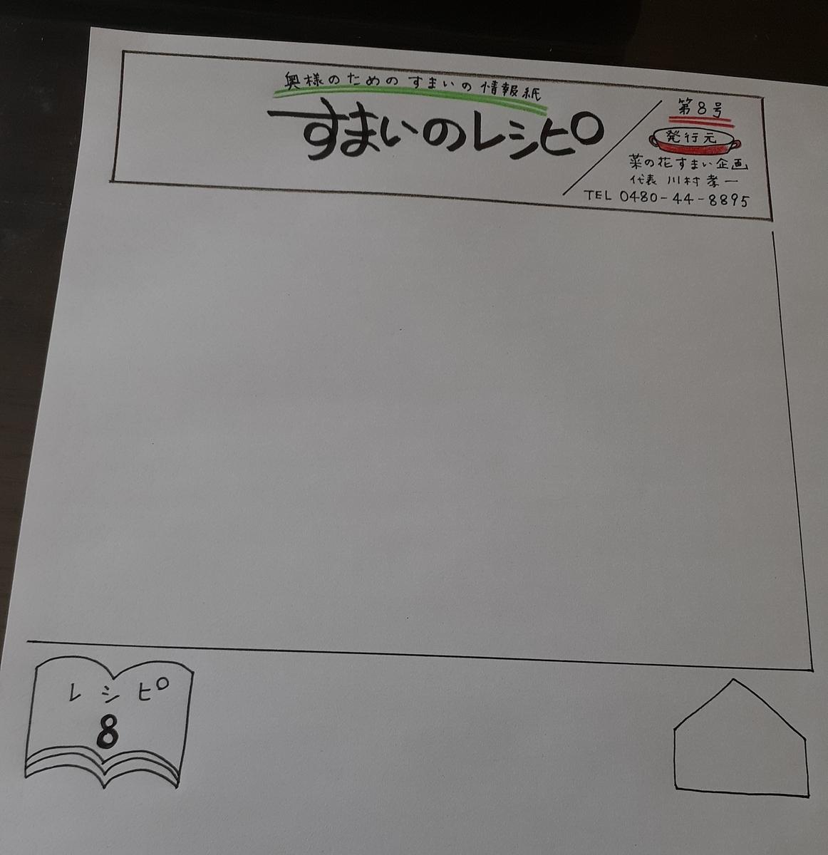 f:id:nanohana-sumai:20210410104637j:plain