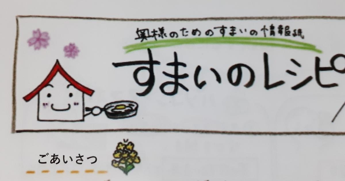 f:id:nanohana-sumai:20210422105426j:plain
