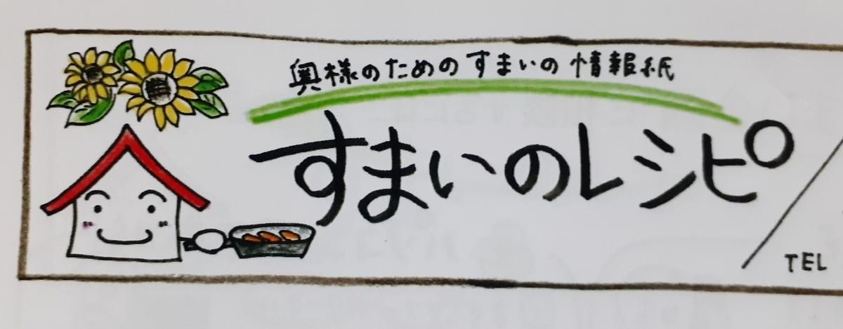 f:id:nanohana-sumai:20210422105742j:plain