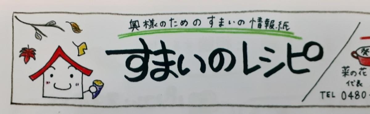 f:id:nanohana-sumai:20210422110547j:plain