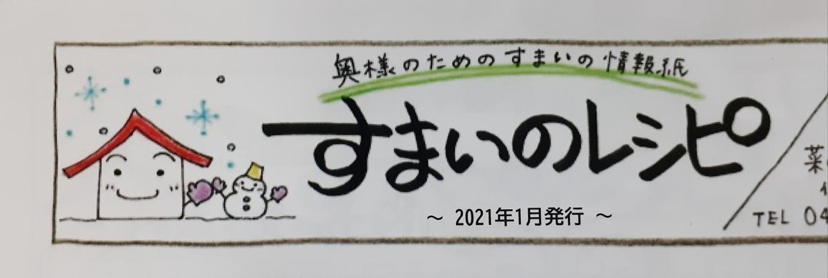 f:id:nanohana-sumai:20210422110628j:plain