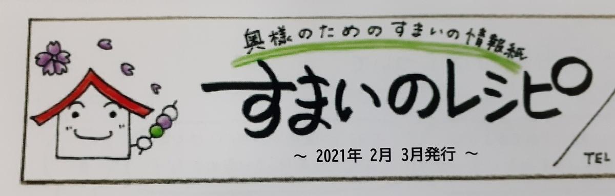 f:id:nanohana-sumai:20210422110717j:plain