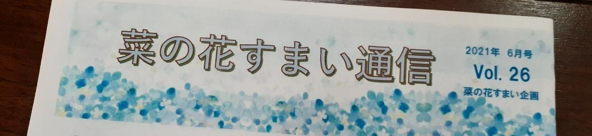 f:id:nanohana-sumai:20210602141556j:plain