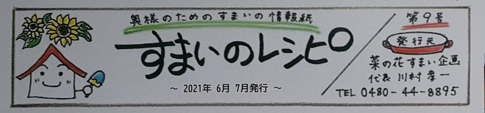 f:id:nanohana-sumai:20210626092443j:plain