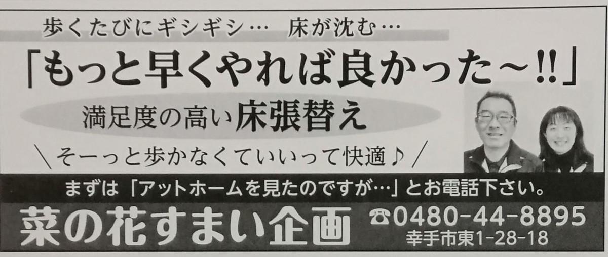 f:id:nanohana-sumai:20210717101417j:plain