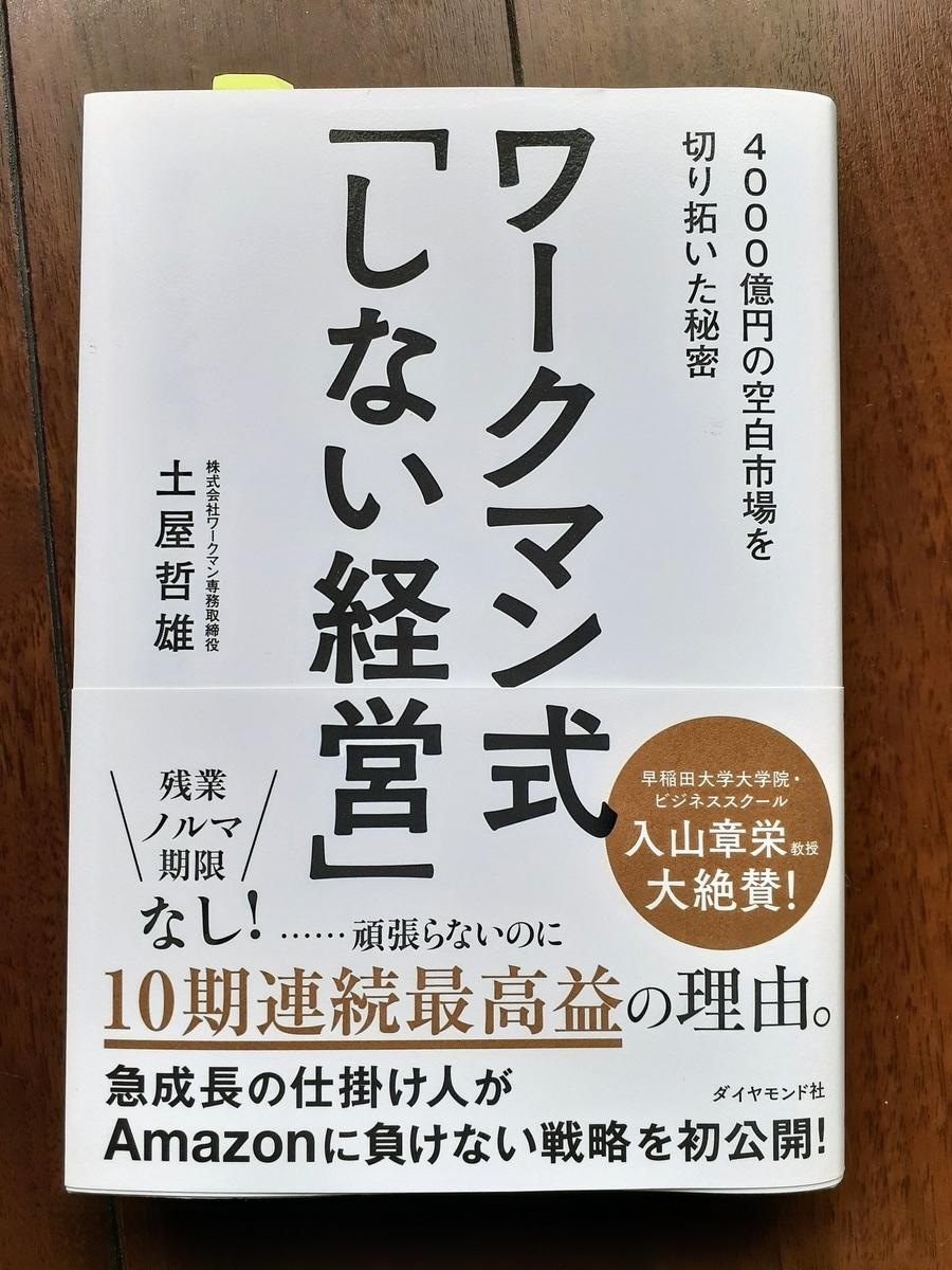 f:id:nanohana-sumai:20210817163230j:plain