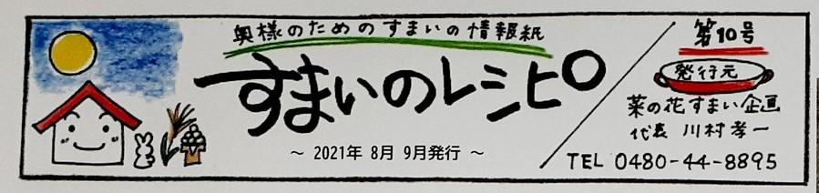 f:id:nanohana-sumai:20210826154842j:plain