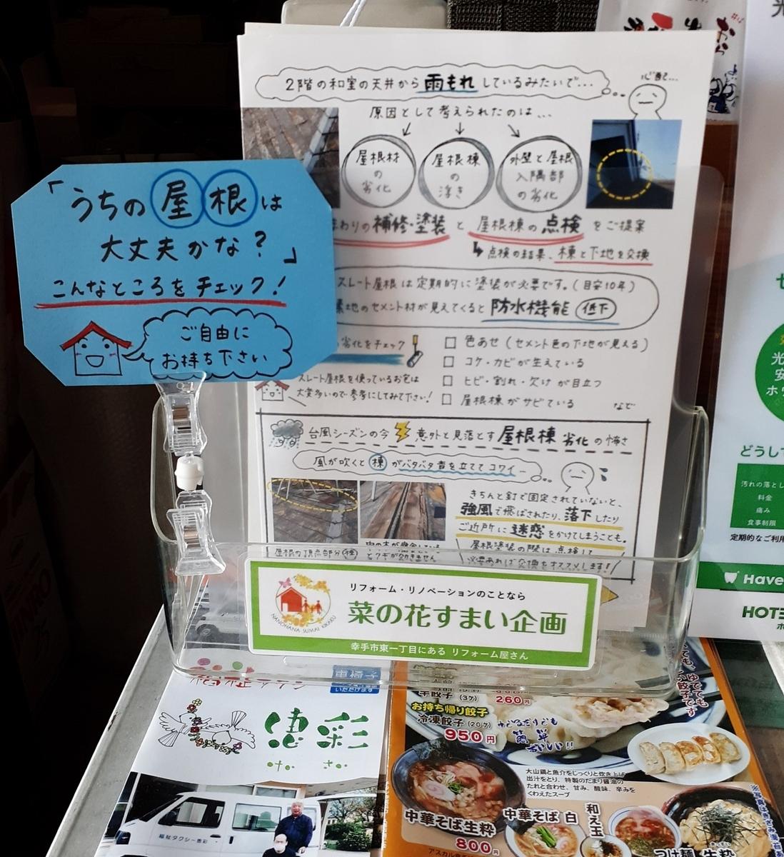 f:id:nanohana-sumai:20210911164504j:plain