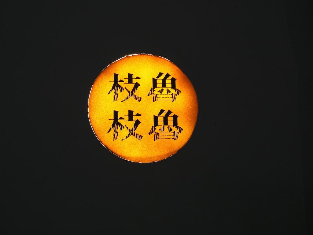 f:id:nanohana2000:20201121142051j:image