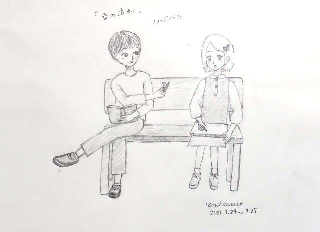 f:id:nanohana21:20210327200438j:plain