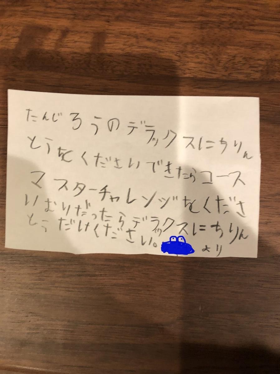 f:id:nanohanaohana:20201224231527j:plain