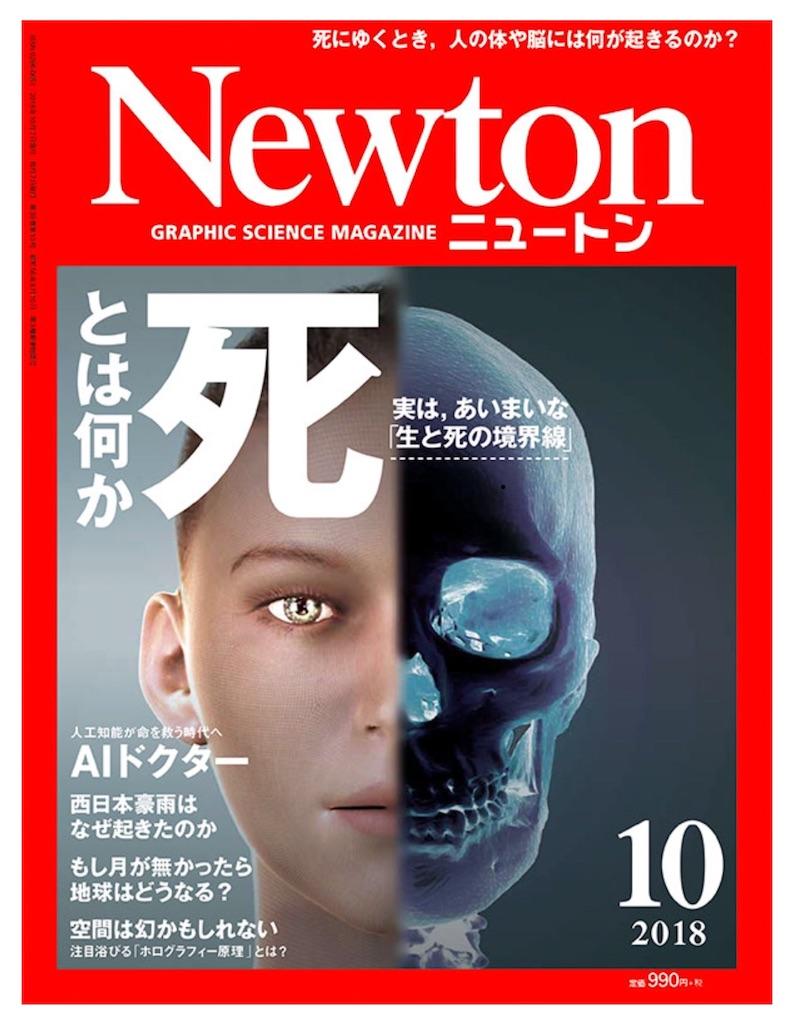f:id:nanotherapica:20180828230856j:image