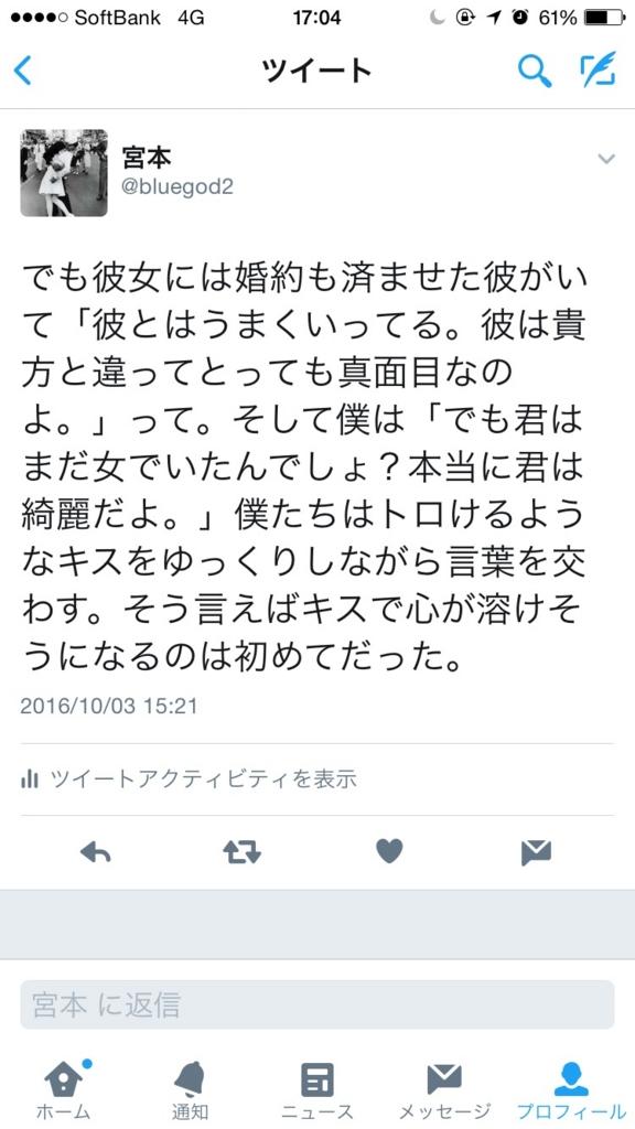 f:id:nanpa-miyamoto:20161121170433j:plain