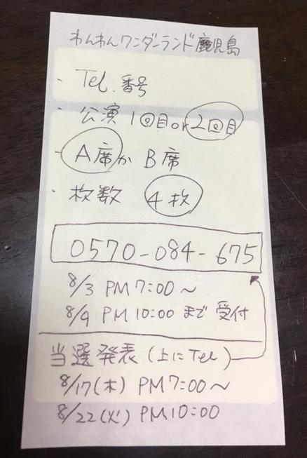 f:id:nanpoo803:20170818161439j:plain