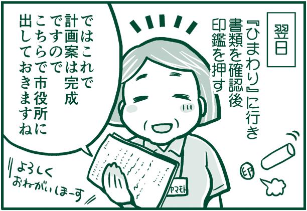f:id:nanpoo803:20190730151414p:plain