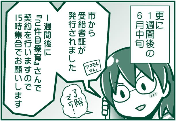 f:id:nanpoo803:20190730151425p:plain
