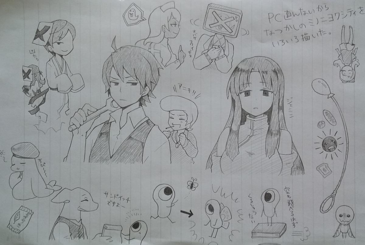 f:id:nantekotodesyoune_segawa:20200721124618j:plain