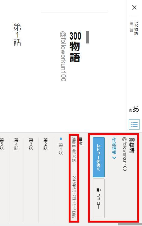 図: サイドバーの内容が表示され、その中のヘッダ部分と日時部分の2か所が赤線で囲まれている