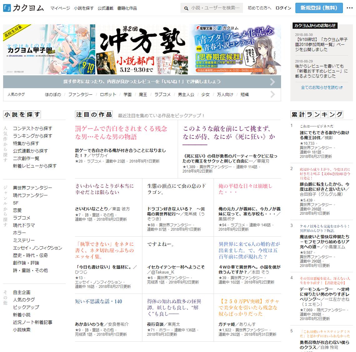図: カクヨムのトップページ
