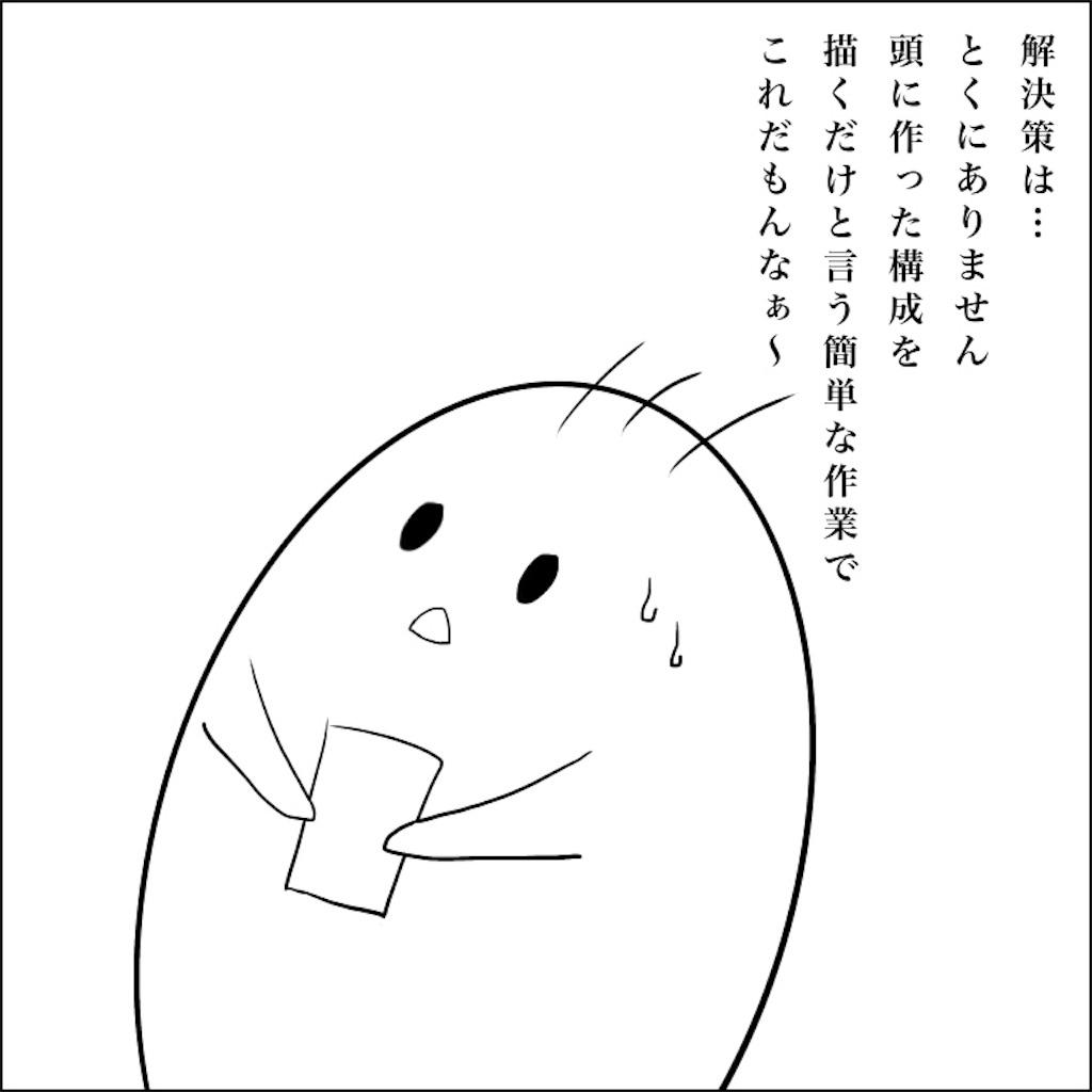 f:id:nantoka774:20190916215206j:image