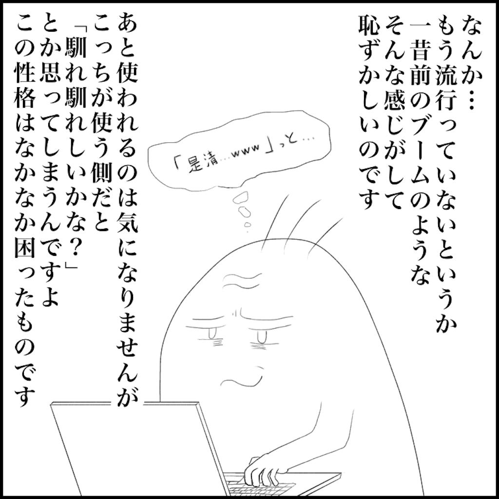 f:id:nantoka774:20200802111415p:image