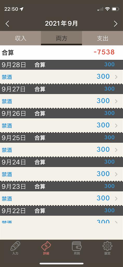 f:id:nantoka774:20210928225129p:plain