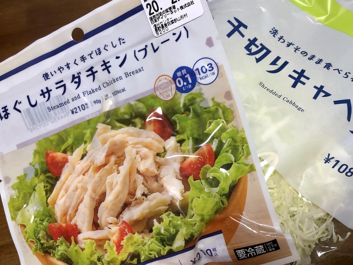 千切り サラダ の キャベツ 【体験談】千切りキャベツを3か月食べ続けたダイエット効果は?レシピも!