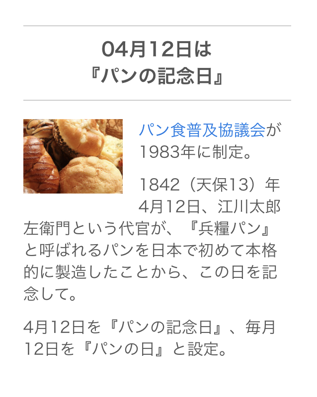 f:id:nantokadekiru:20210412064132j:plain