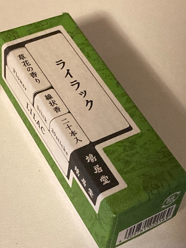 f:id:nantonaku_only1:20200619163610j:plain