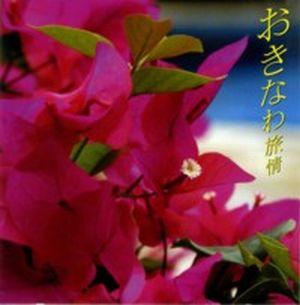 f:id:nantookinawa:20161020135057j:plain