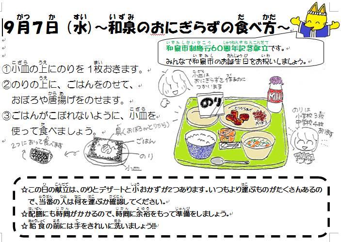 f:id:nanyoko-koutyou:20160907133829j:plain