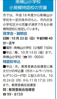 f:id:nanyoko-koutyou:20160912134057j:plain