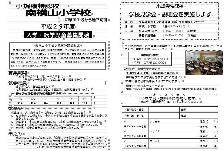 f:id:nanyoko-koutyou:20160912140821j:plain