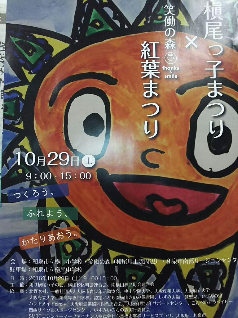f:id:nanyoko-koutyou:20161028122026j:plain