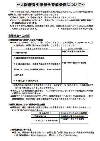 f:id:nanyoko-koutyou:20161104154809j:plain