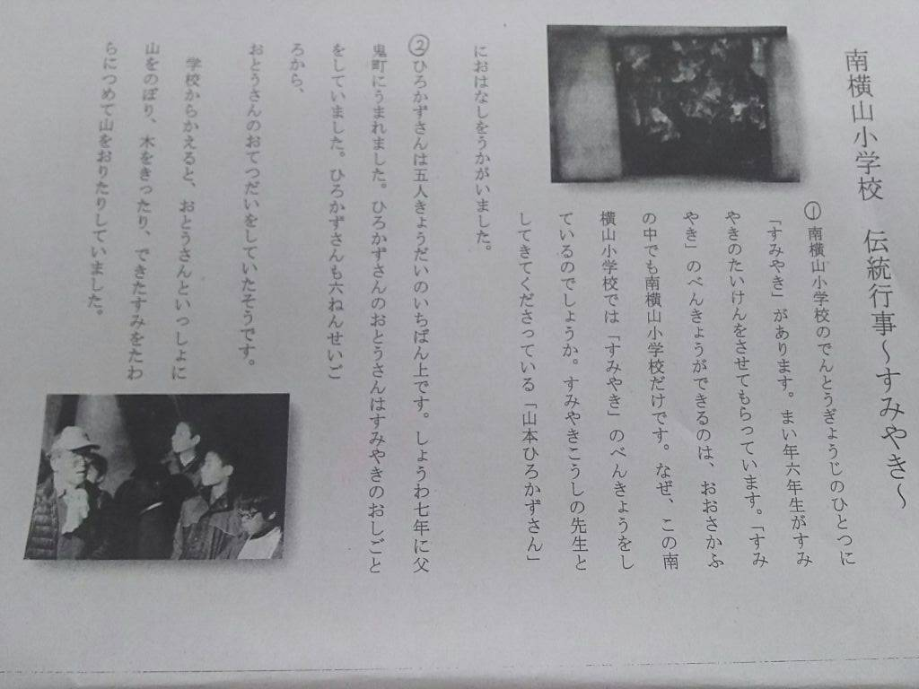 f:id:nanyoko-koutyou:20170117154444j:plain