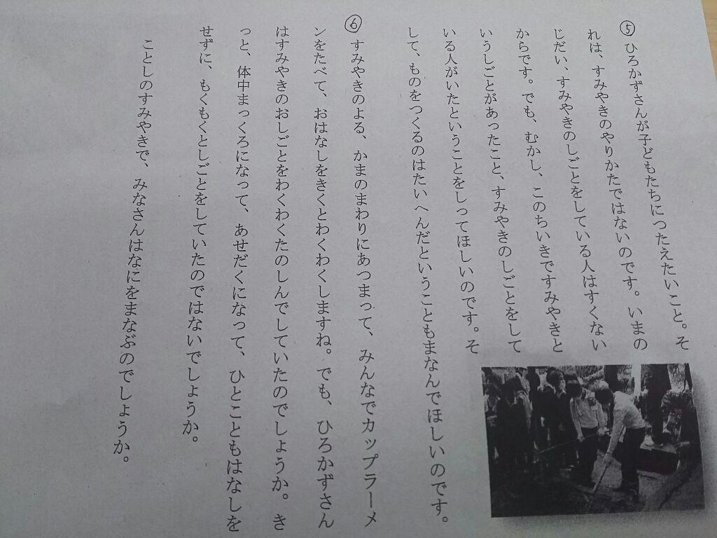 f:id:nanyoko-koutyou:20170117154604j:plain
