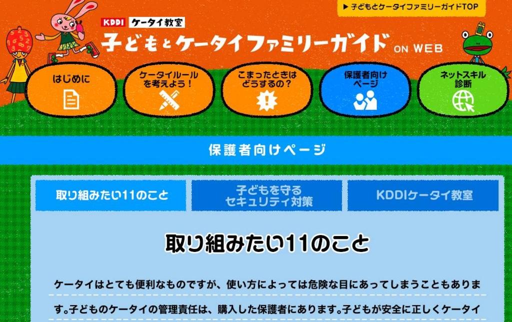 f:id:nanyoko-koutyou:20170202124008j:plain