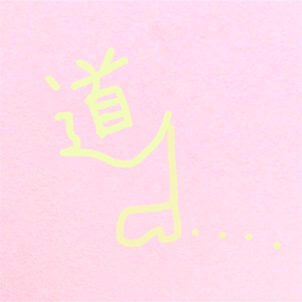 f:id:nao-tateko:20180225213205j:image