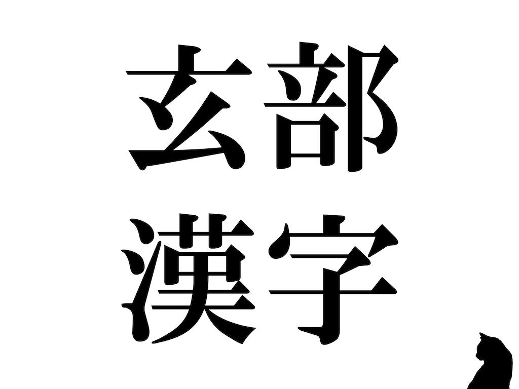 f:id:nao-yamamoto:20191208163140p:image