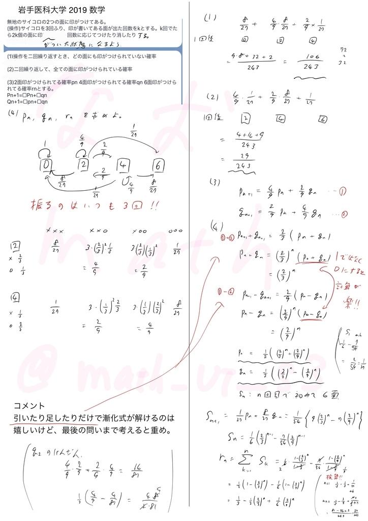 f:id:nao_math_UT:20190124081254j:plain