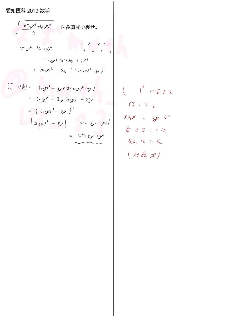 f:id:nao_math_UT:20190124081959j:plain