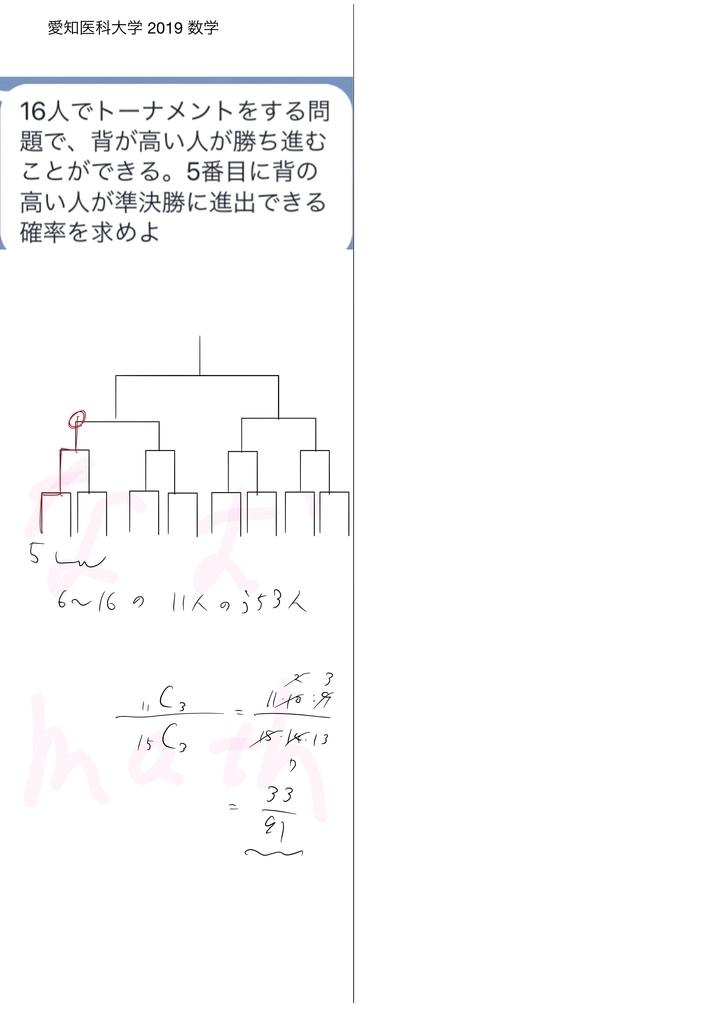 f:id:nao_math_UT:20190124082015j:plain