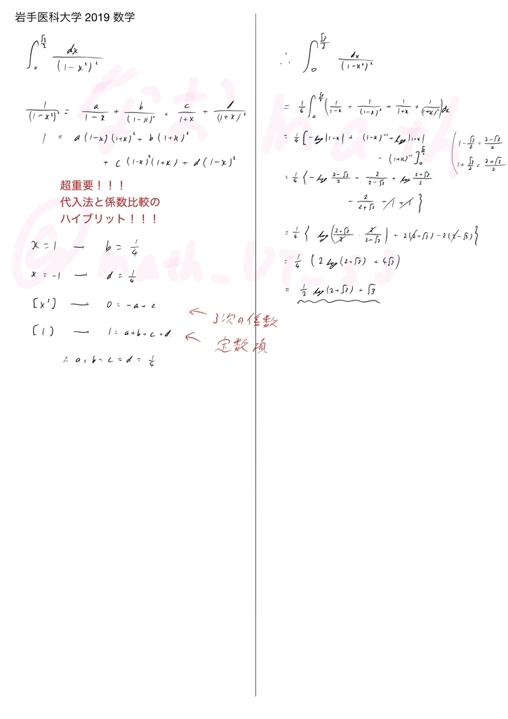 f:id:nao_math_UT:20190124101919j:plain
