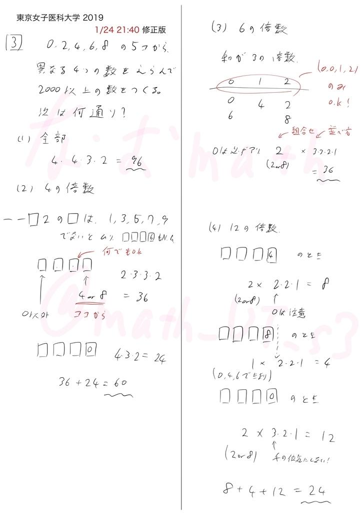 f:id:nao_math_UT:20190124230004j:plain